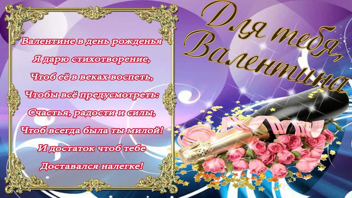 Янтаря, открытки с днем рождения для валентины ивановны