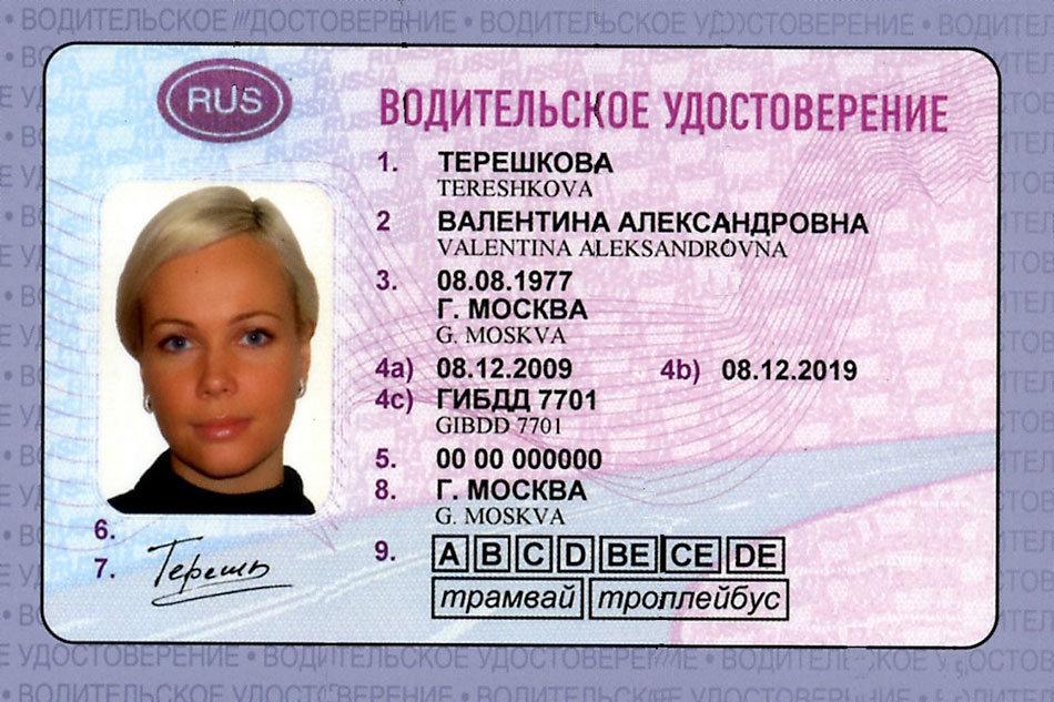 водительского удостоверения картинка дочка приходит
