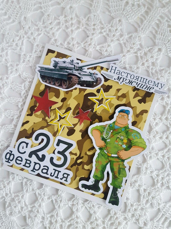 Подарки, интересные открытки к 23