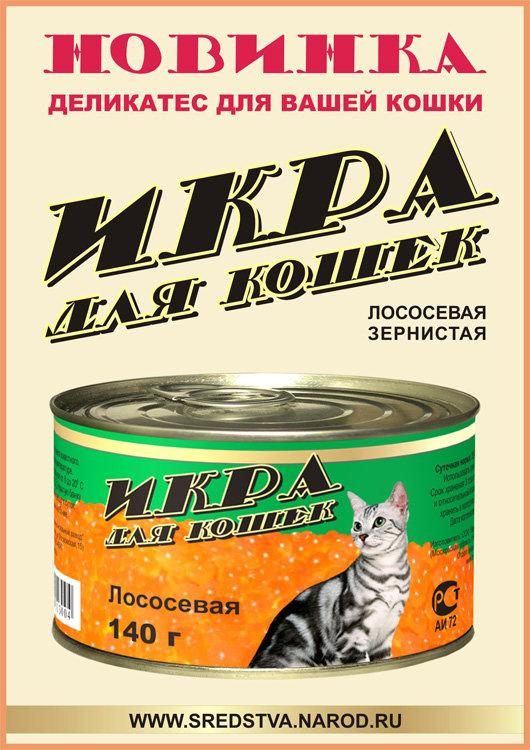 Икра для кошек. Жестяная упаковка здесь http://www.contsize.ru/  #sredstva #икра #икрадлякошек #жестебанка