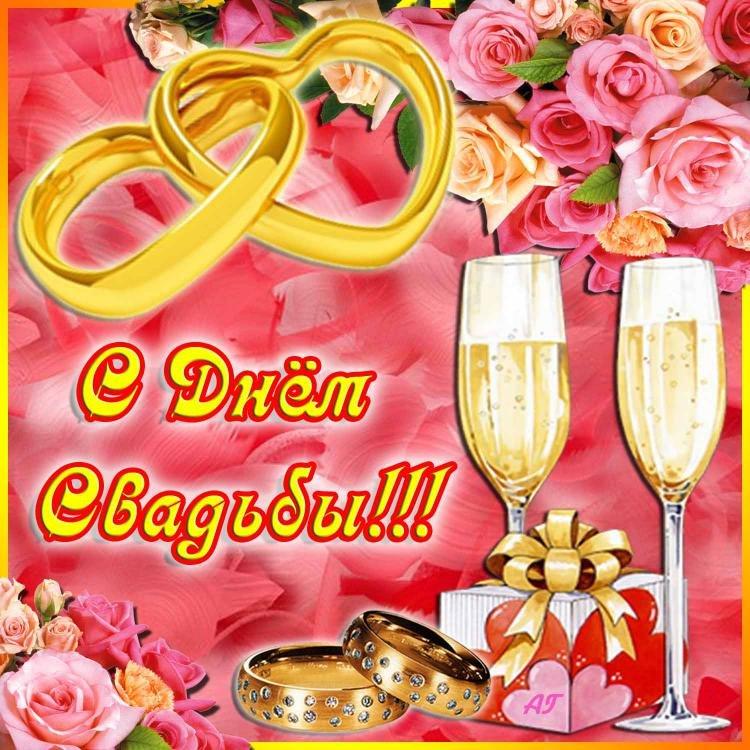 Открытки с днем свадьбы красивые мужу, желаю добра процветания
