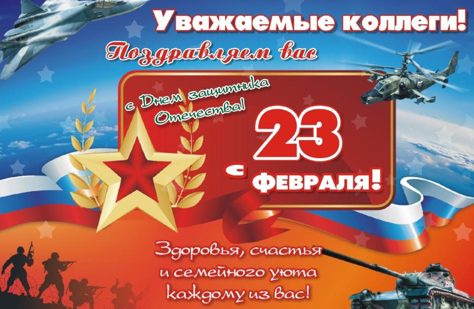 ❶Поздравления с 23 февраля картинки коллегам|Имена защитников отечества|Открытки for Android - APK Download|#shop_planeta_ru|}