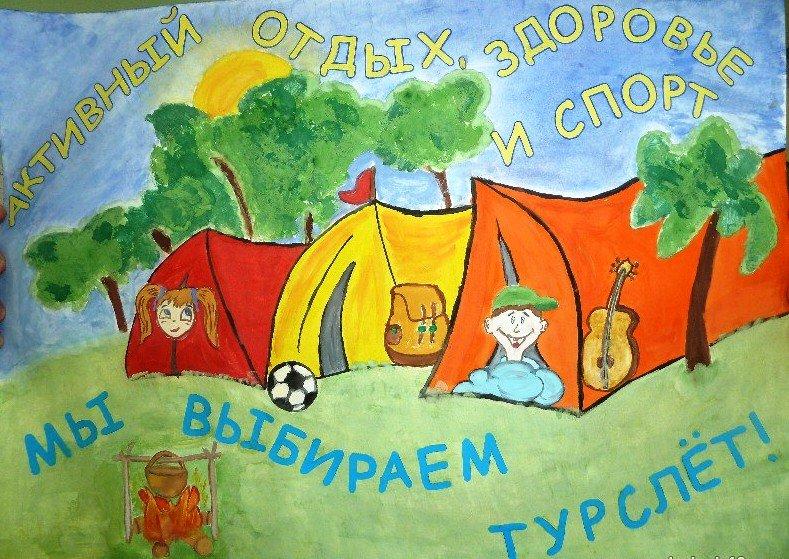 можно плакат на тему туризм для школы хранении пораженные недугом