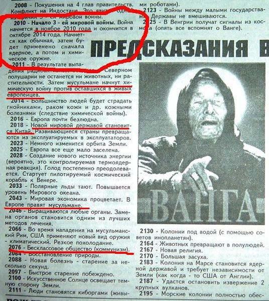 предсказания ванги о россии в картинках пожелать