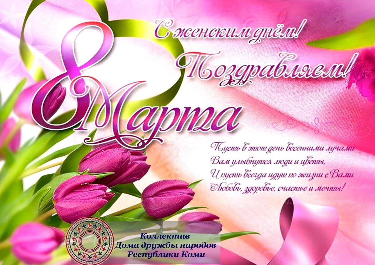 Поздравление с 8 марта женщинам в открытках красивые