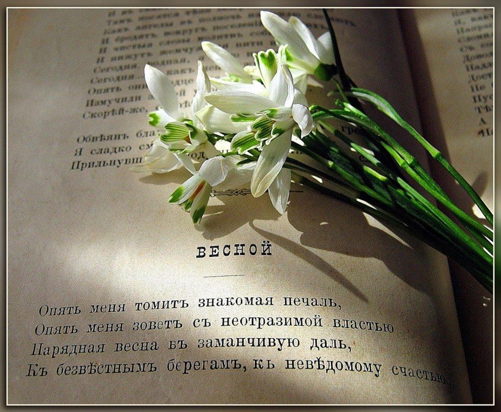 Поздравления с весной стих