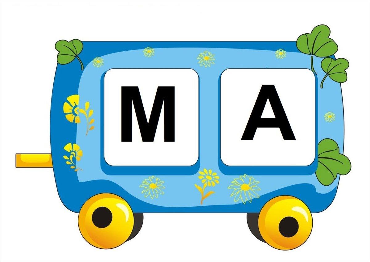 Картинка вагончика для детей формат а4