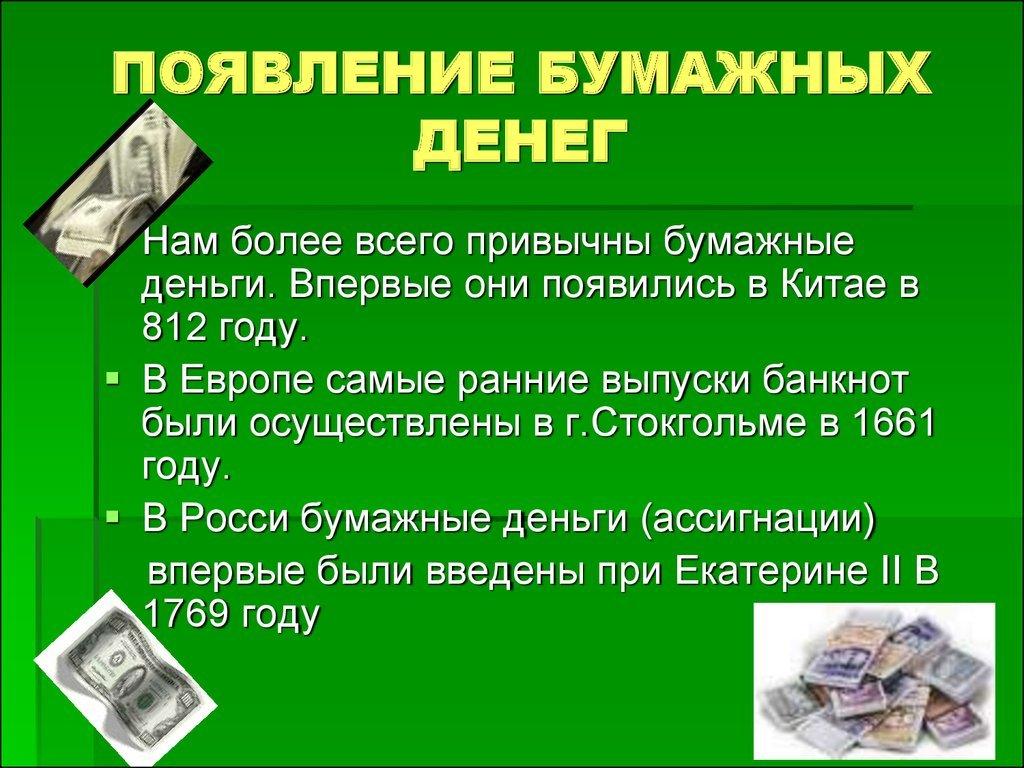 семьей сообщение о деньгах с картинками этих удивительных местах