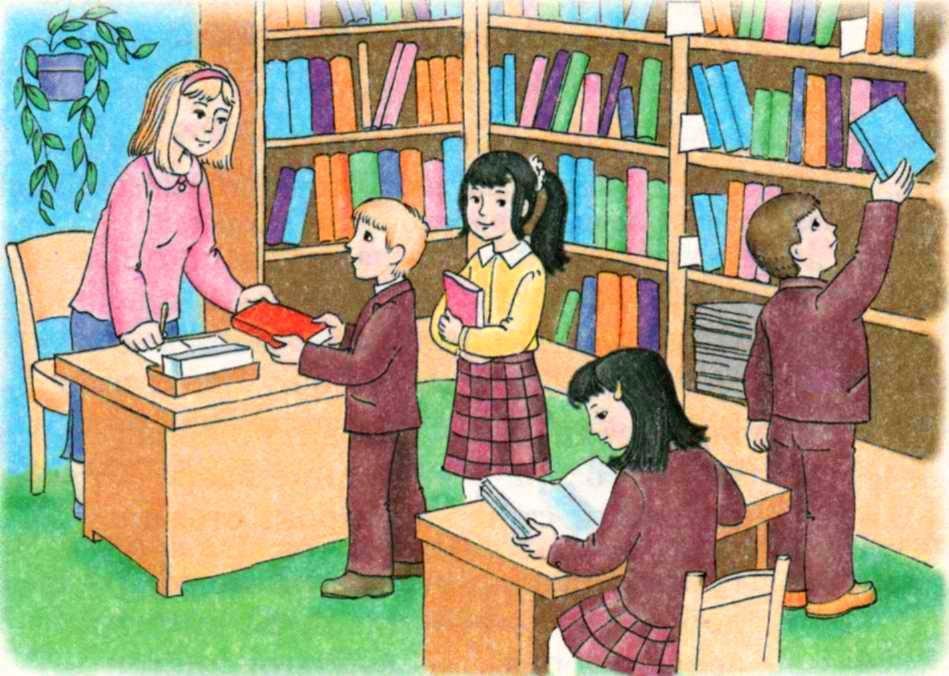 Библиотека и библиотекари картинки