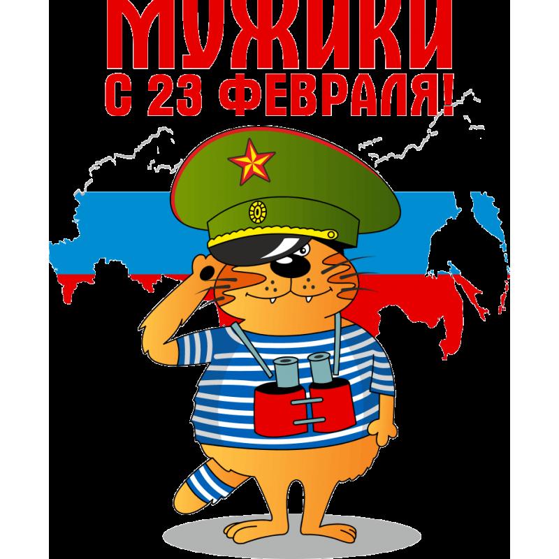 ❶Приколы на 23 февраля для мужчин Каринки с 23 февраля Прикольные поздравления for Android - APK Download Прикольные поздравления }