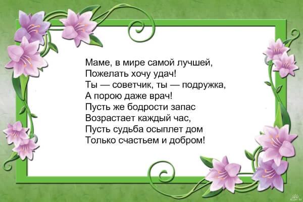 здоровья стих маме на 8 марта для открытки с днем рождения еще