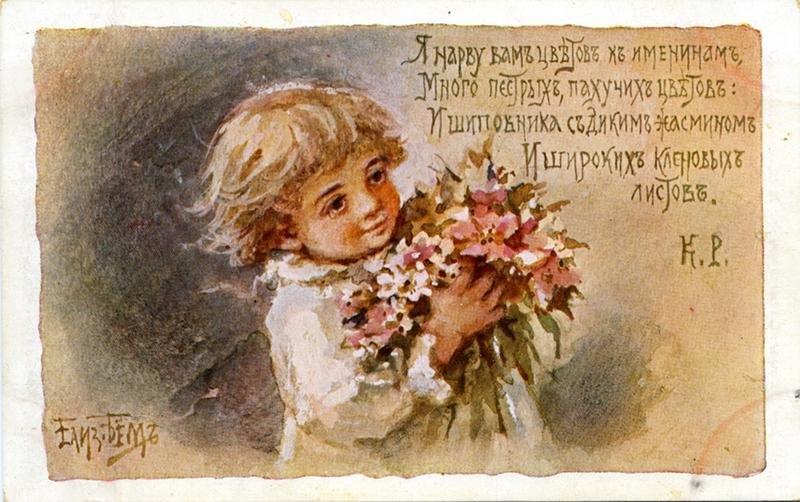 Цветы, красивые дореволюционные открытки с днем рождения