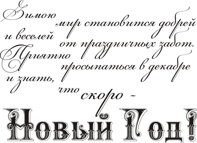 Шрифты на поздравительную открытку