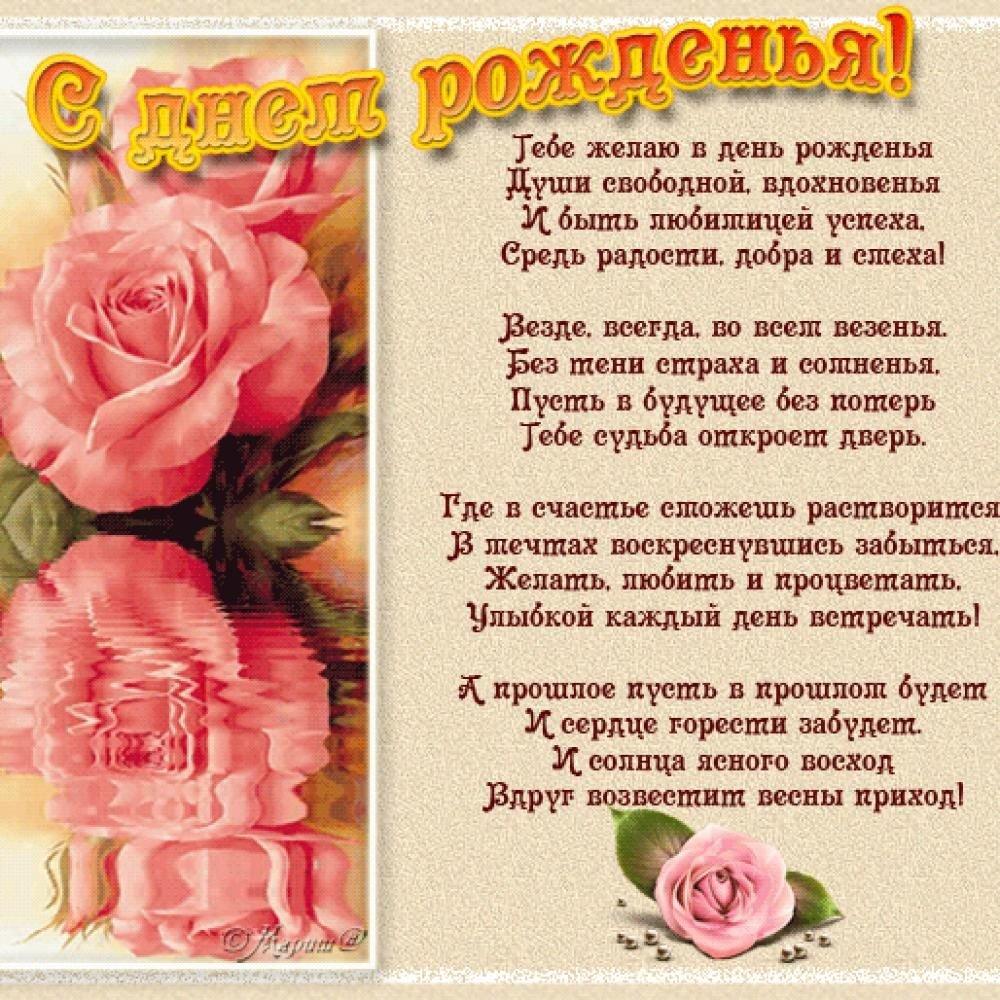 Открытки с поздравление с днем рождения женщине в стихах красивые