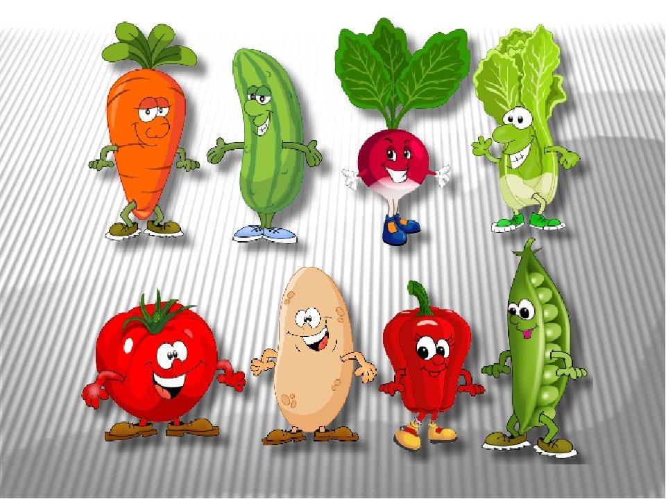 Овощи веселые картинки для детей