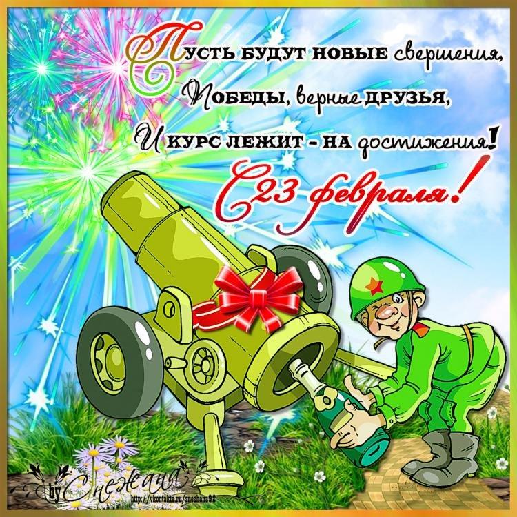 Яндекс картинки с 23 февраля прикольные, праздник пресвятой богородицы