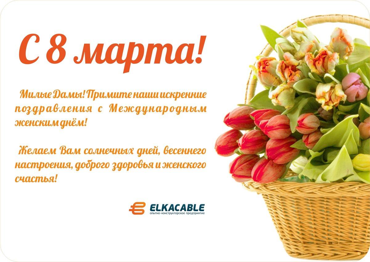 Поздравления с 8 марта в прозе открытки, днем
