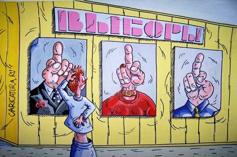 Картинки про выборы депутатов
