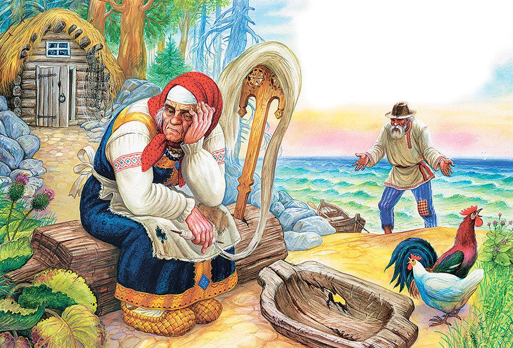 Картинки старухи из сказки о рыбаке и рыбке