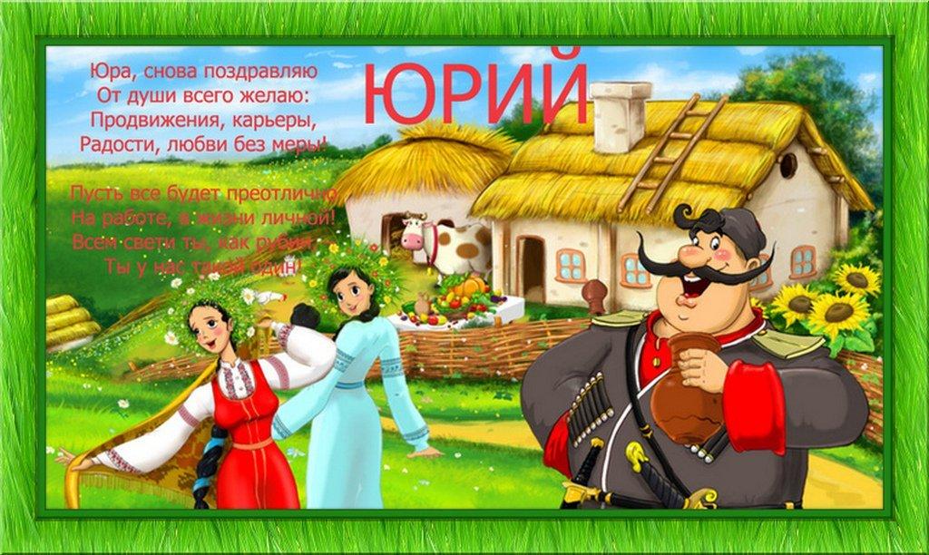 поздравление кубанского казака