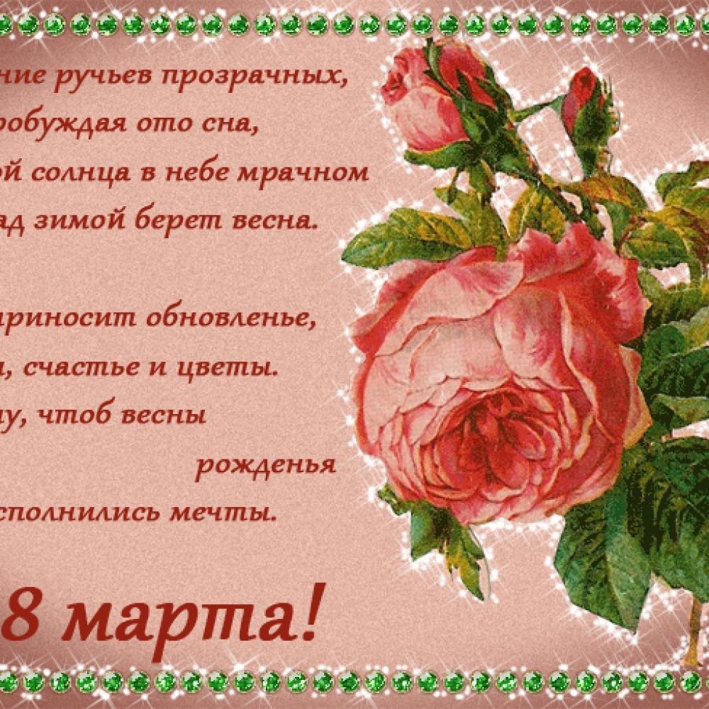 Гифы стихи с 8 марта