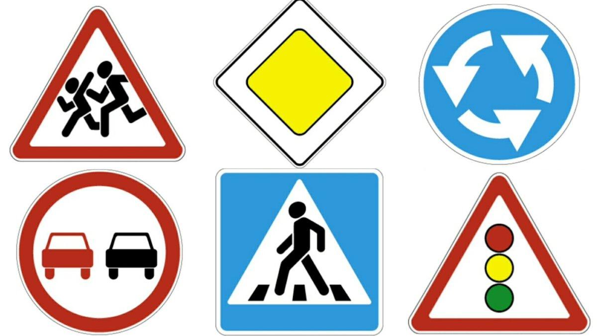 Дорожные знаки в картинках распечатать, лет день рождения
