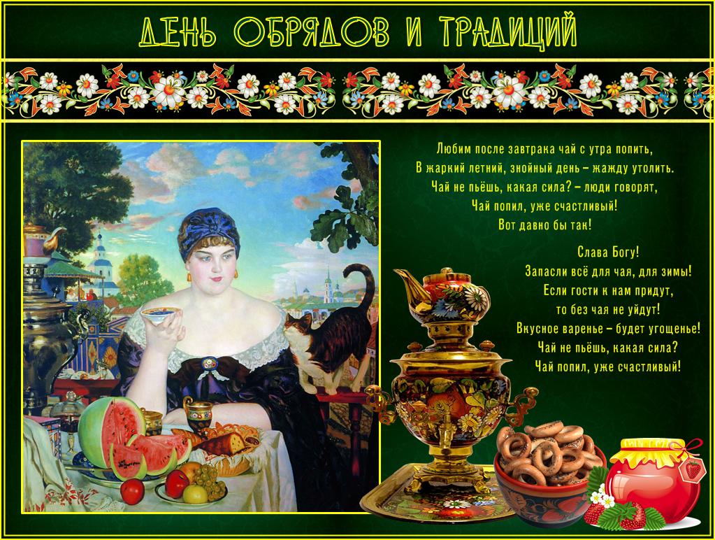 русские народные сценарии для поздравления объявлений