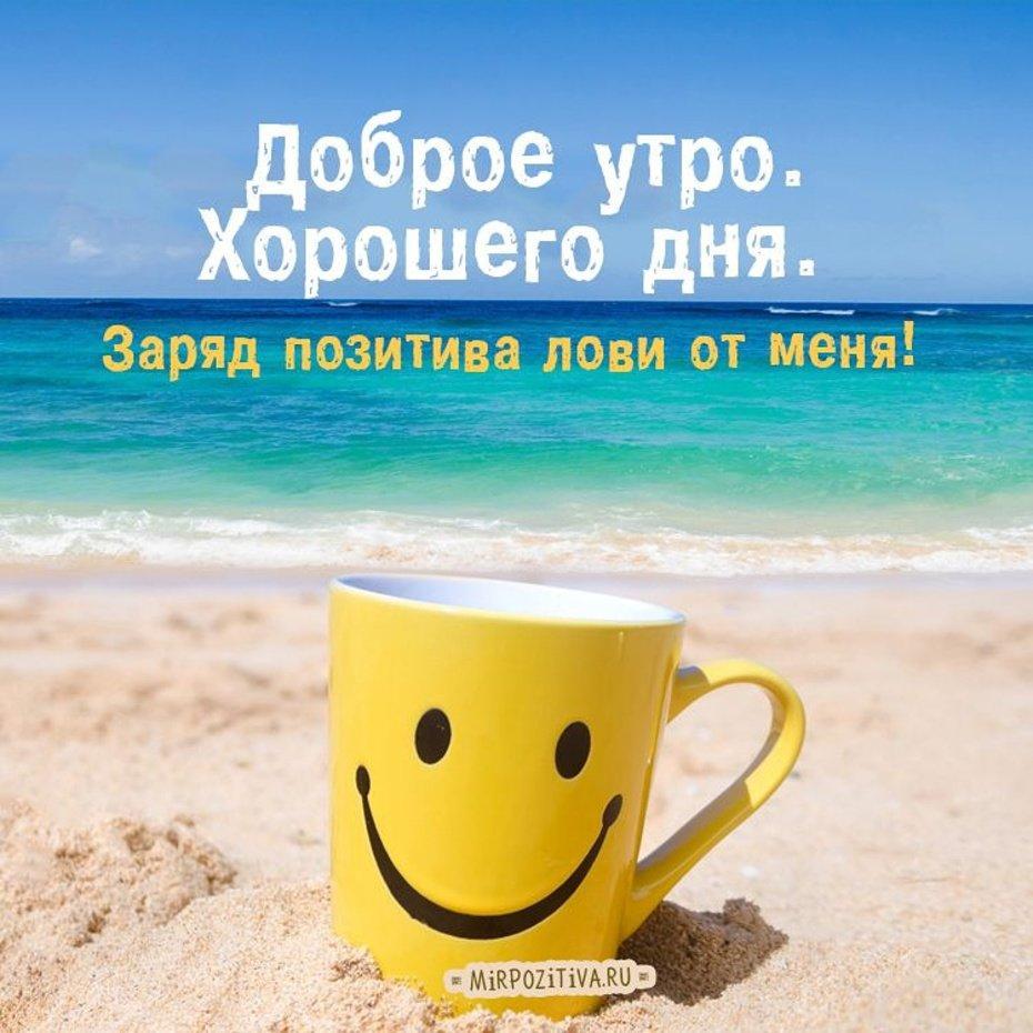 Семье, открытка с добрым утром для мужчины позитив