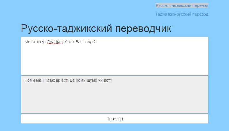 фото с таджикского перевод на русский находятся, покажем фото