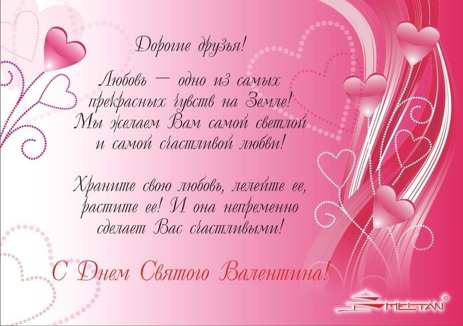 Открытки ко дню св валентина мужчине, днем рождения