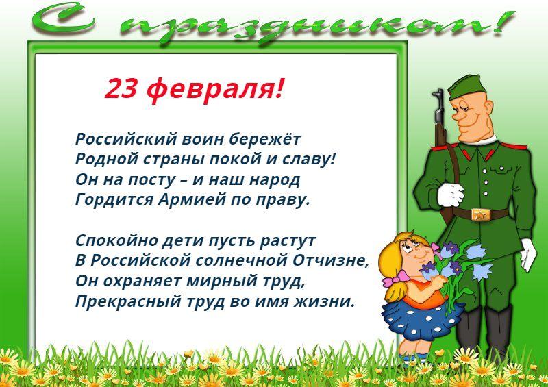 """Картинки по запросу """"23 февраля"""""""