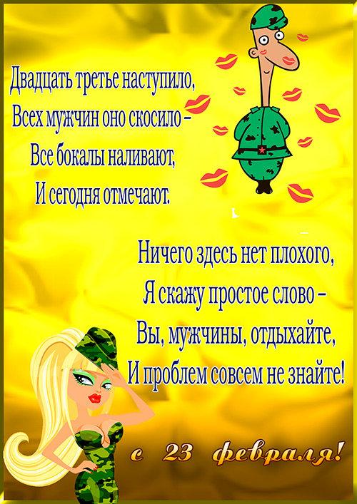 ❶Поздравления короткие с 23 февраля|О празднике 23 февраля день защитника отечества|Pin by Kate Lokteva on Food - Mood board | Pinterest | Mood, Smile and Mood boards|Download 23 февраля APK|}