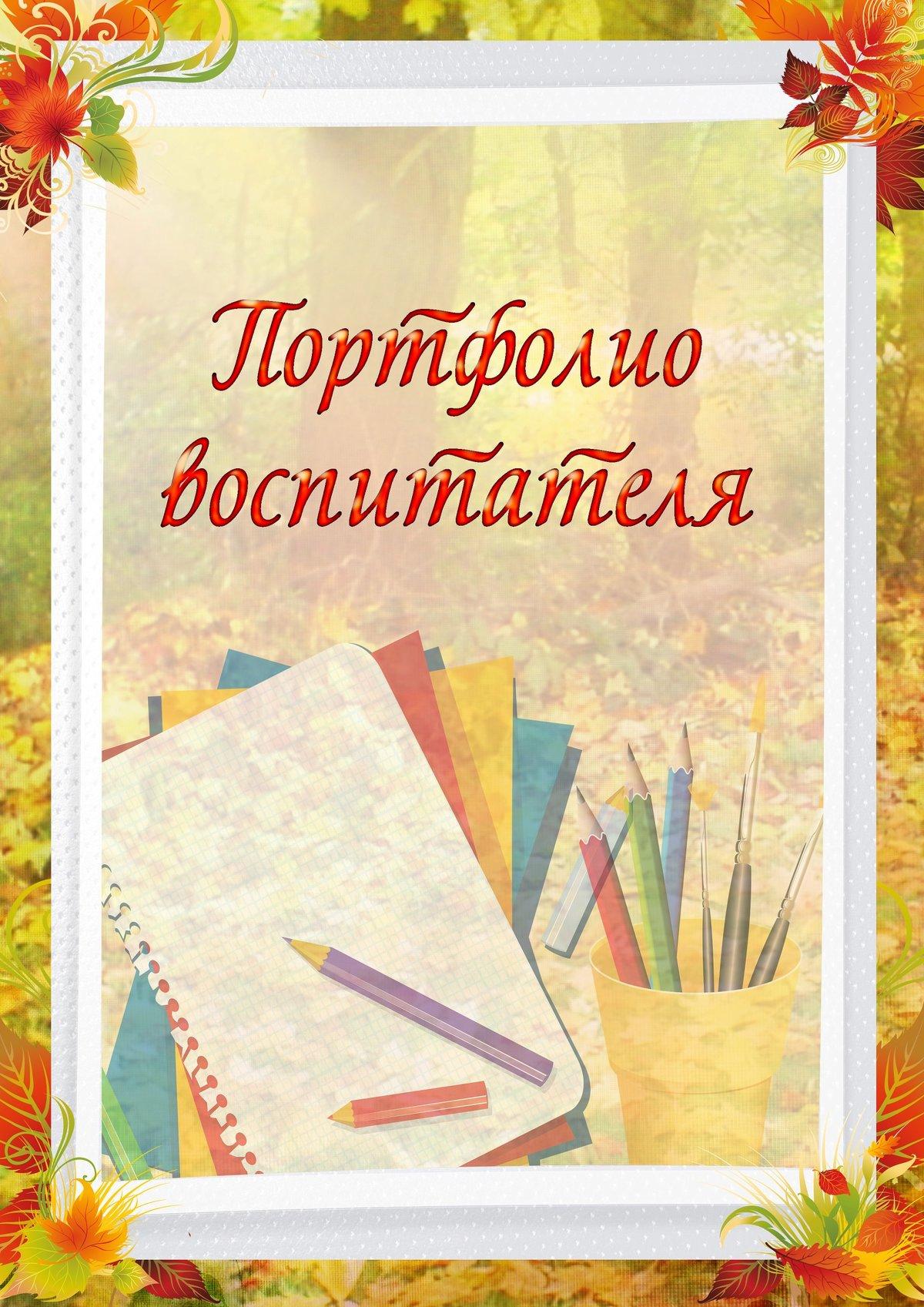Портфолио для преподавателе картинки
