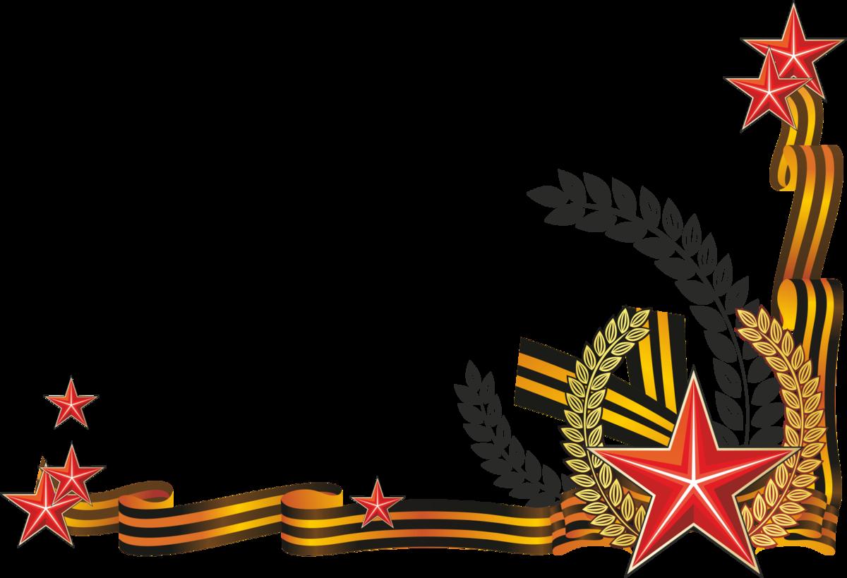 Открытки георгиевская лента на 9 мая