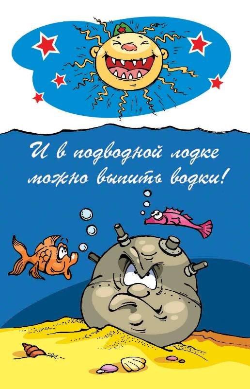 Открытки с подводной лодкой к 23 февраля