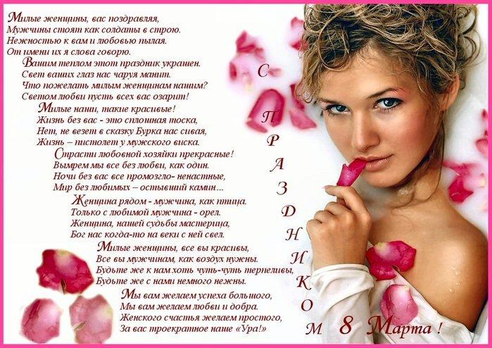 Поздравление 8 марта от мужчины стихи