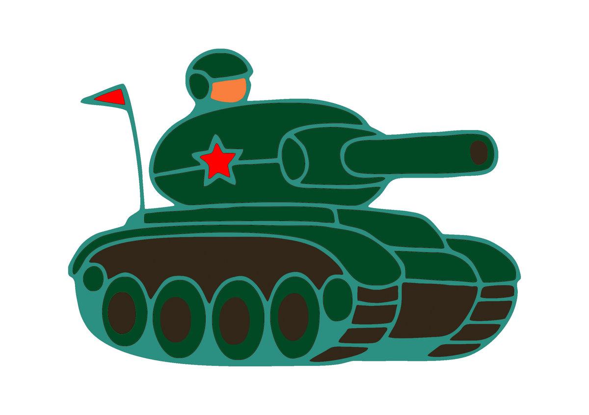 картинки военных танков для доу очень много
