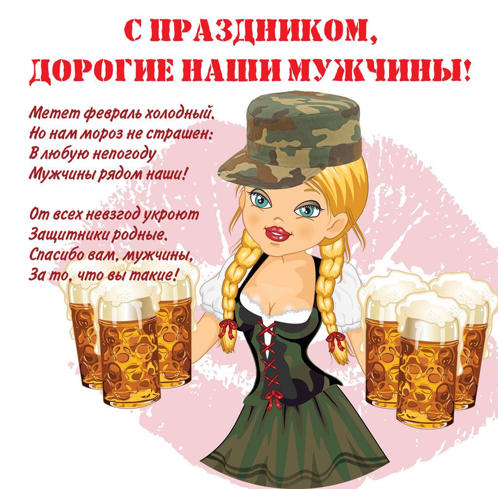 ❶Мужчин с 23 февраля поздравления|Открытки к 23 февраля с девушками|Поздравления с 23 февраля! — Союз Десантников России|Поздравления с 23 февраля!|}