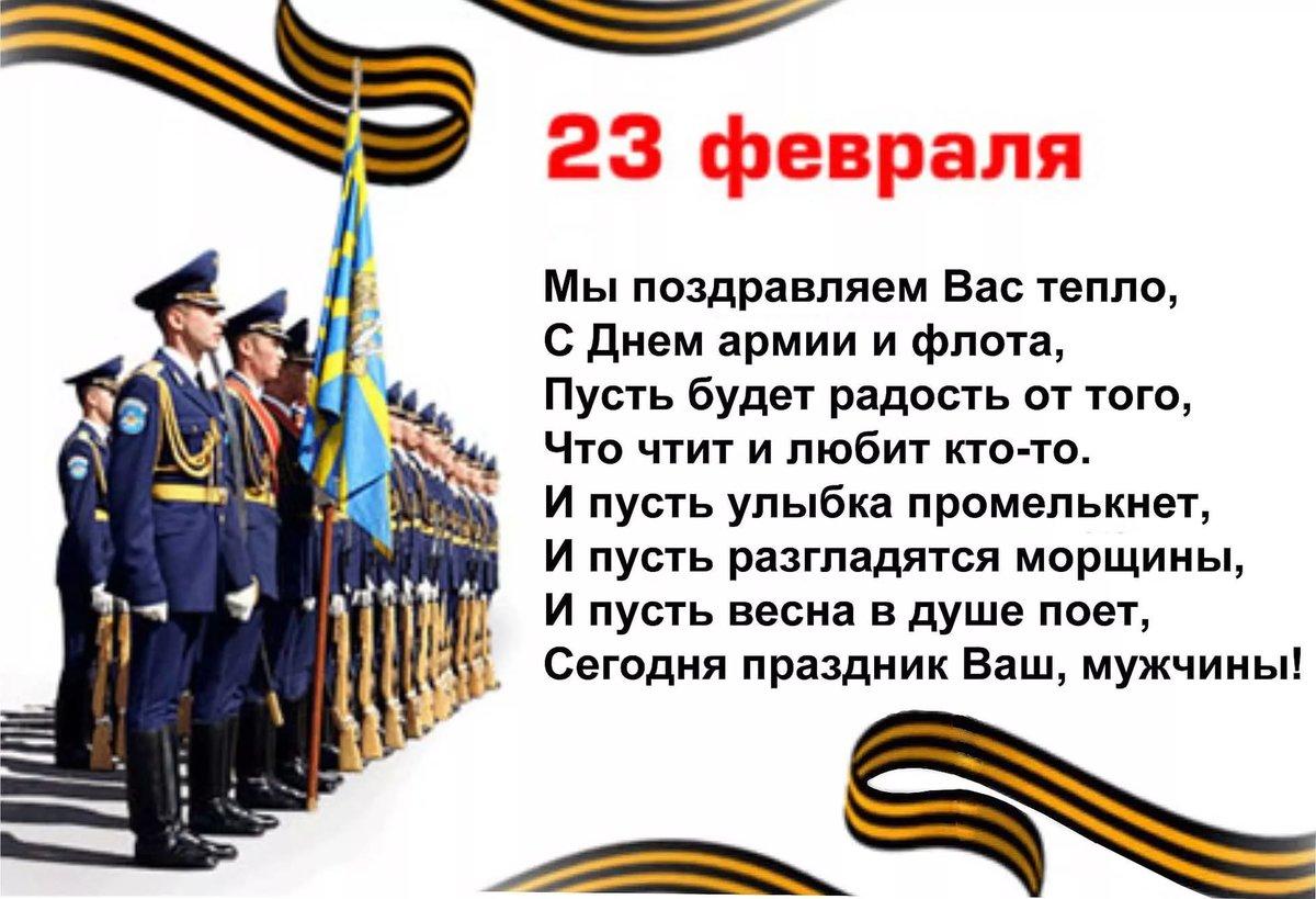 Стихи в поздравление к 23 февраля