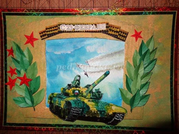 Днем, открытка на 23 февраля с танками своими руками