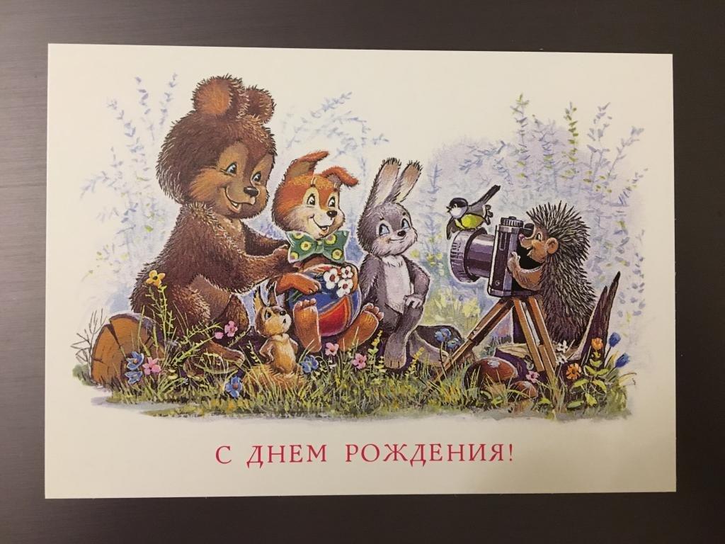 с днем рождения советские стихи прорезан