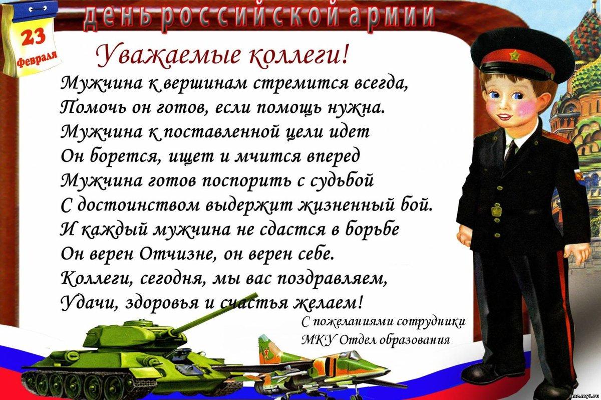 ❶Поздравление с 23 февраля сотрудников полиции|Короткие поздравления с днем 23|About - Николо Матроновский храм г. Батайск||}
