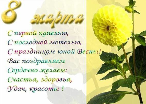 8 Марта – особенный праздник для наших матерей, жен, дочерей.