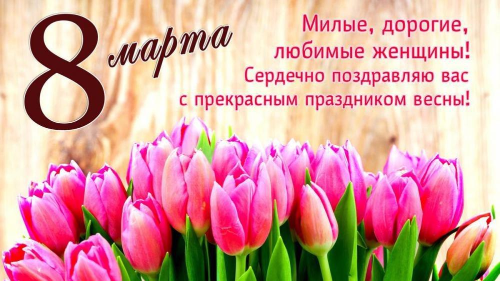 Наилучшее поздравление с 8 марта