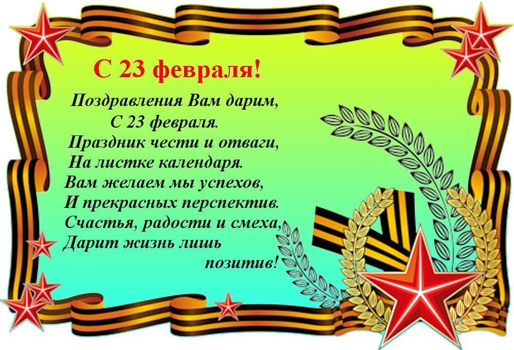 Поздравление 23 февраля генералу