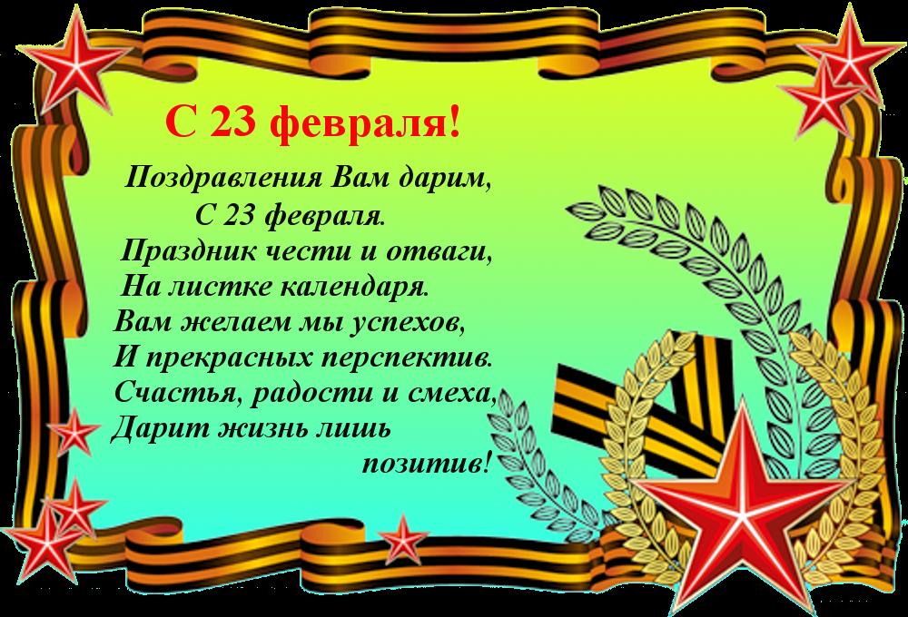 поздравления с 23 февраля денису выходной ульяновцев ждет