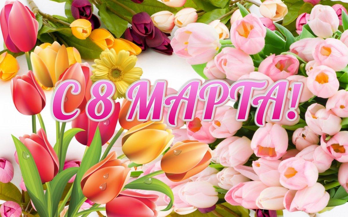 С днем 8 марта открытки с тюльпанами, года