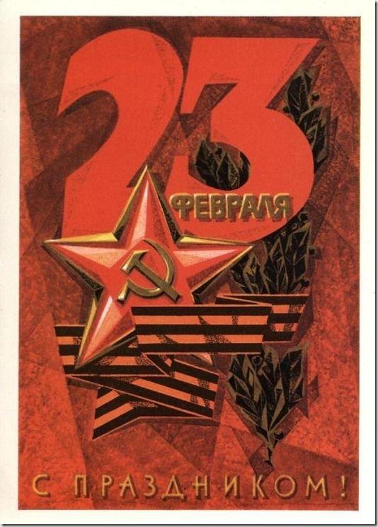 Самим сделать, открытка с красной армией