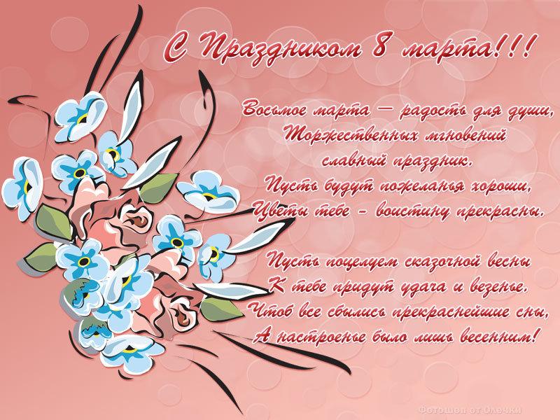 Поздравительные открытки с 8 мартом и стихами, картинки