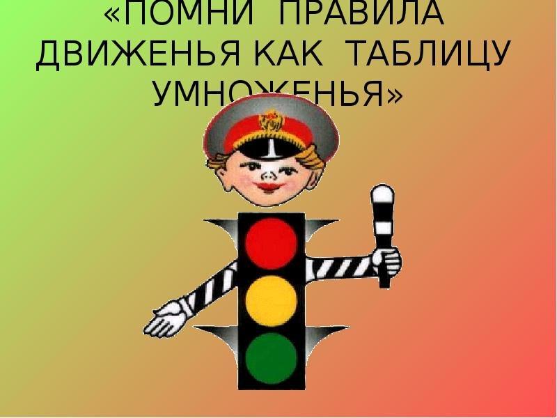Открытки для правилах дорожного движения, картинки надписи